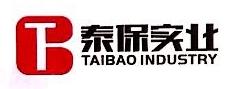 湛江泰保实业有限公司 最新采购和商业信息