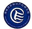 福建海峡西岸知识产权研究院有限公司