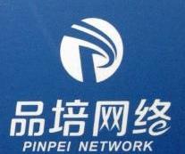 重庆市品培网络科技有限公司