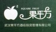 武汉果平方酒店投资管理有限公司 最新采购和商业信息