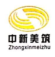 深圳市中新美筑环保科技有限公司 最新采购和商业信息