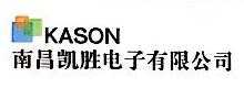 南昌凯胜电子有限公司 最新采购和商业信息