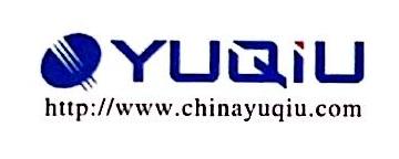 深圳市宇天泰电子有限公司 最新采购和商业信息