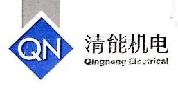 苏州清能机电工程有限公司