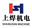 杭州上焊机电设备有限公司 最新采购和商业信息