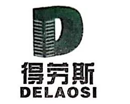 深圳市得劳斯贸易有限公司 最新采购和商业信息
