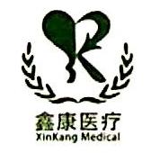 福州鑫康医疗科技有限公司 最新采购和商业信息