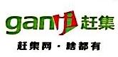 台州市赶集电子商务有限公司