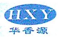 云南华香源香料有限公司 最新采购和商业信息
