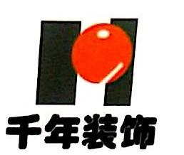 芜湖市千年装饰工程有限公司