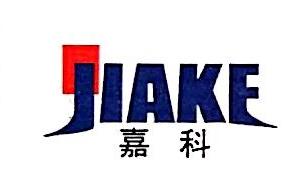 深圳市嘉科纸制品有限公司 最新采购和商业信息