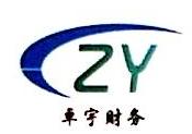 深圳市卓宇财务代理有限公司 最新采购和商业信息