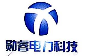 上海勋睿电力科技有限公司
