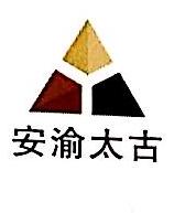 贵州安渝太古科技股份有限公司 最新采购和商业信息
