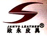 东莞市政永皮具有限公司 最新采购和商业信息