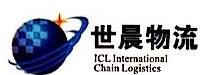 北京世晨物流服务有限公司 最新采购和商业信息