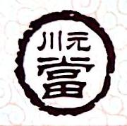 汕头市川元典当行有限公司 最新采购和商业信息