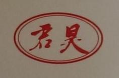 杭州君昊化工有限公司 最新采购和商业信息