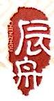 温州市辰舟贸易有限公司 最新采购和商业信息