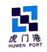 东莞市虎门港运输有限公司 最新采购和商业信息