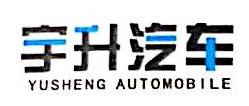 如皋市宇升汽车销售有限公司 最新采购和商业信息