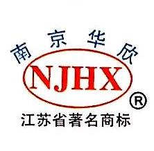 南京华欣分析仪器制造有限公司 最新采购和商业信息