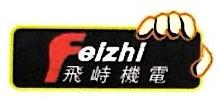 苏州飞峙机电设备工程有限公司
