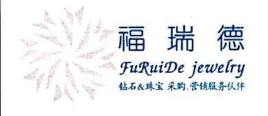 深圳市福瑞德贸易有限公司 最新采购和商业信息
