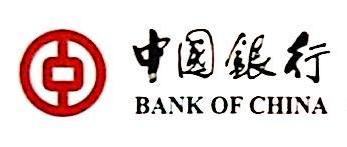 中国银行股份有限公司东莞虎门太平港支行