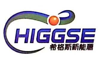 山东希格斯新能源有限责任公司 最新采购和商业信息