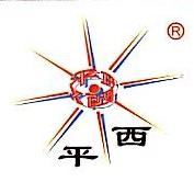 深圳市平西科技有限公司 最新采购和商业信息