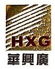 深圳市华兴广隆投资有限公司 最新采购和商业信息