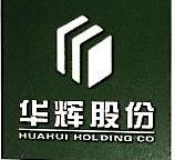 深圳市华辉盛达装饰工程有限公司 最新采购和商业信息