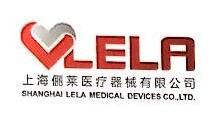 上海俪莱医疗器械有限公司 最新采购和商业信息
