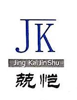 上海兢恺金属材料有限公司 最新采购和商业信息