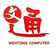 东兴市文通电脑有限责任公司 最新采购和商业信息