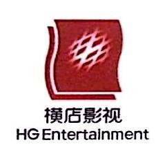 重庆市南岸区横店电影城有限公司