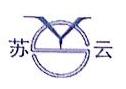 江苏苏云众康医疗器材有限公司 最新采购和商业信息