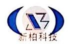 沈阳市新柏科技有限公司