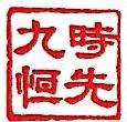 北京时先九恒科技有限公司 最新采购和商业信息