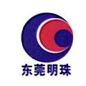 东莞市明珠旅行社有限公司
