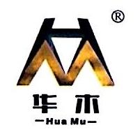 浙江华木环境工程有限公司 最新采购和商业信息
