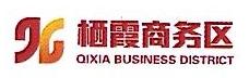 南京东部商务区投资发展有限公司