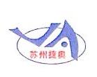 苏州捷奥机械设备有限公司 最新采购和商业信息