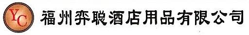 福州弈聪酒店用品有限公司 最新采购和商业信息