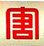 山西大唐国际运城发电有限责任公司 最新采购和商业信息