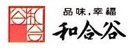 北京和合谷餐饮管理有限公司 最新采购和商业信息