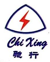 中山市驰行电力设备有限公司