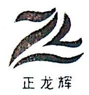 深圳市正龙辉实业有限公司