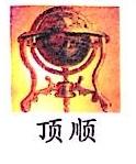 上海顶顺实业有限公司 最新采购和商业信息